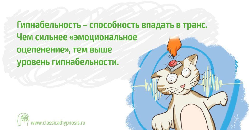 Дистанционное обучение гипнотерапии. Что изучают, где применяется гипноз, отзывы врачей